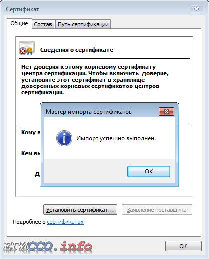 Сертификат ЕГИССО установлен