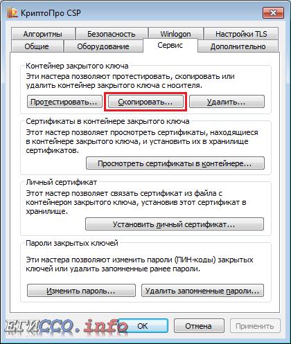 Вкладка сервис КриптоПро