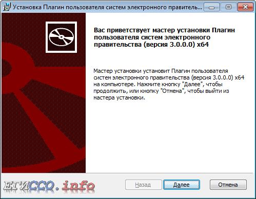 Установка плагина пользователя системы электронного правительства