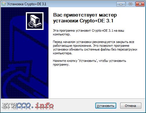 Установка Crypto+DE
