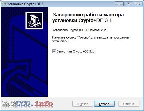 Установка Crypto+DE завершина