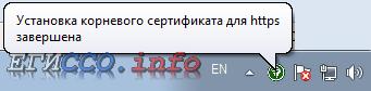 Установка корневого сертификата для https