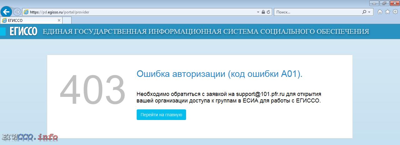 Ошибка авторизации код А01 ЕГИССО